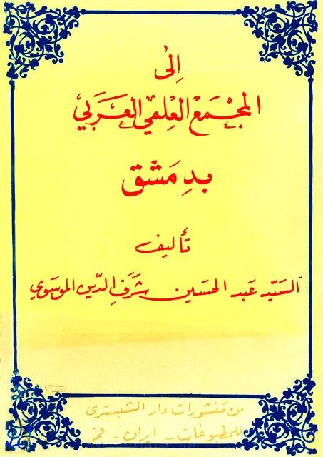إلی المجمع العلمي العربي بدمشق
