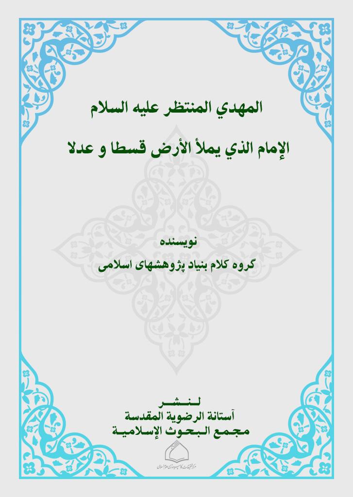 المهدي المنتظر علیه السلام الإمام الذي یملأ الأرض قسطا و عدلا