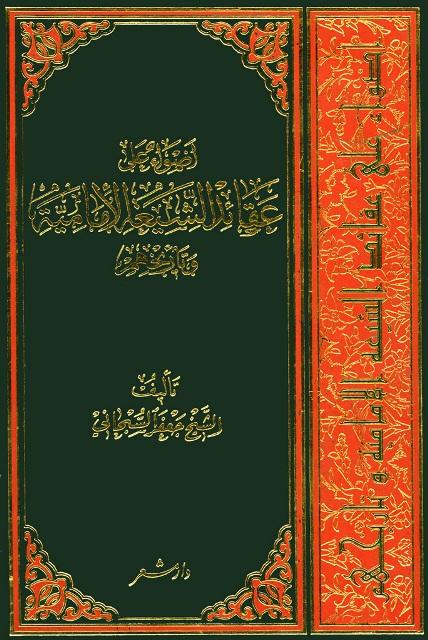 اضواء علی عقائد الشیعة الامامیة و تاریخهم