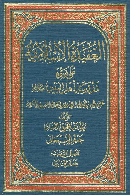 العقیدة الإسلامیة علی ضوء مدرسة أهل البیت علیهم السلام