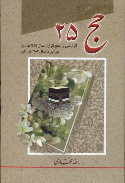 حج 25