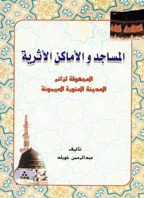 المساجد و الاماکن الاثریه