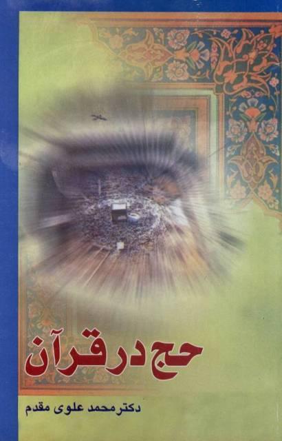 حج در قرآن