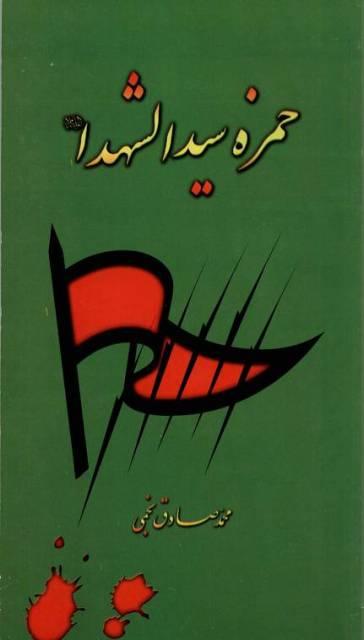 حمزه سید الشهداء