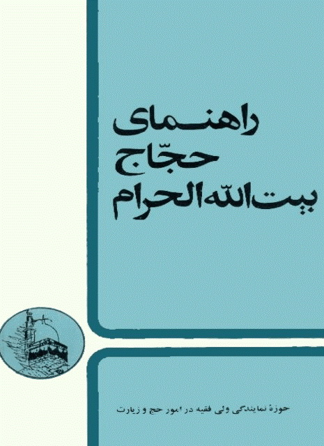 راهنمای حجاج بیت الله الحرام
