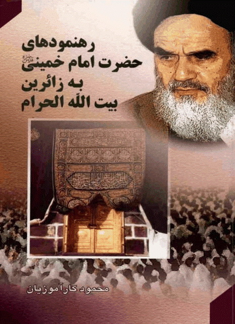 رهنمودهای حضرت امام خمینی قدس سره به زایران بیت الله الحرام