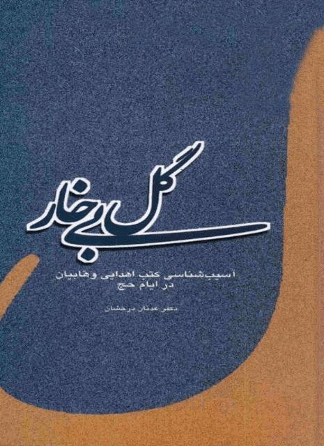 گل بی خار آسیب شناسی کتب اهدایی وهابیان در ایام حج