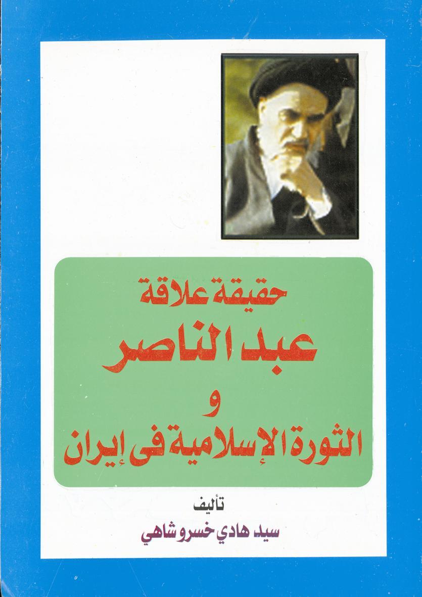 حقیقه علاقه عبدالناصر