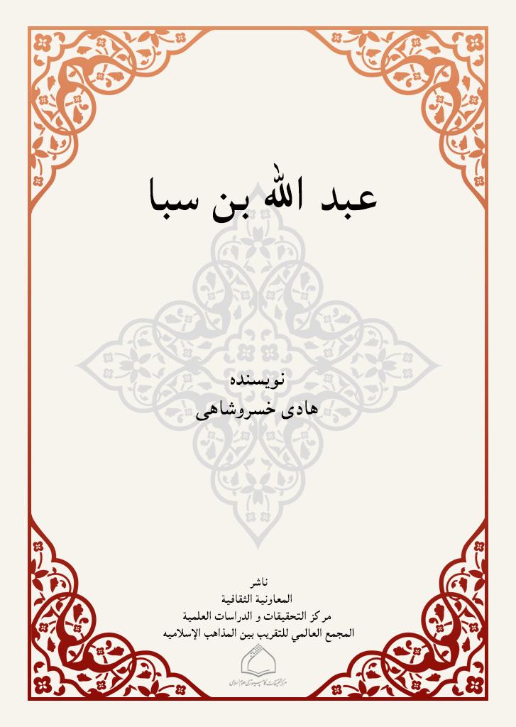 عبد الله بن سبا