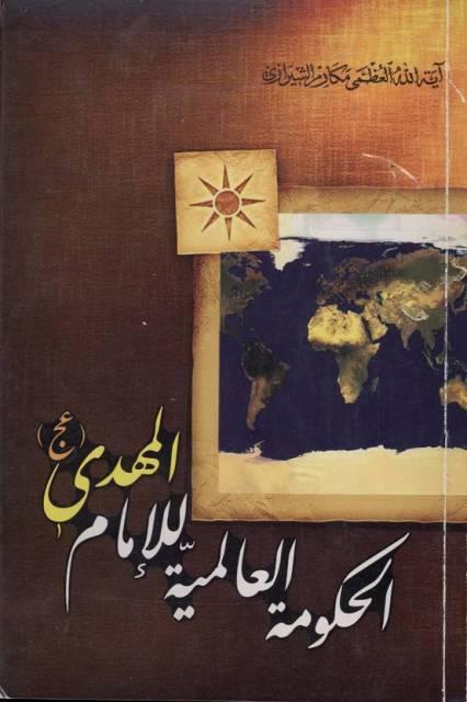 الحکومة العالمیّة للإمام المهدي (عج)