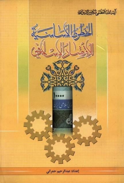 الخطوط الاساسیه للاقتصاد الاسلامی