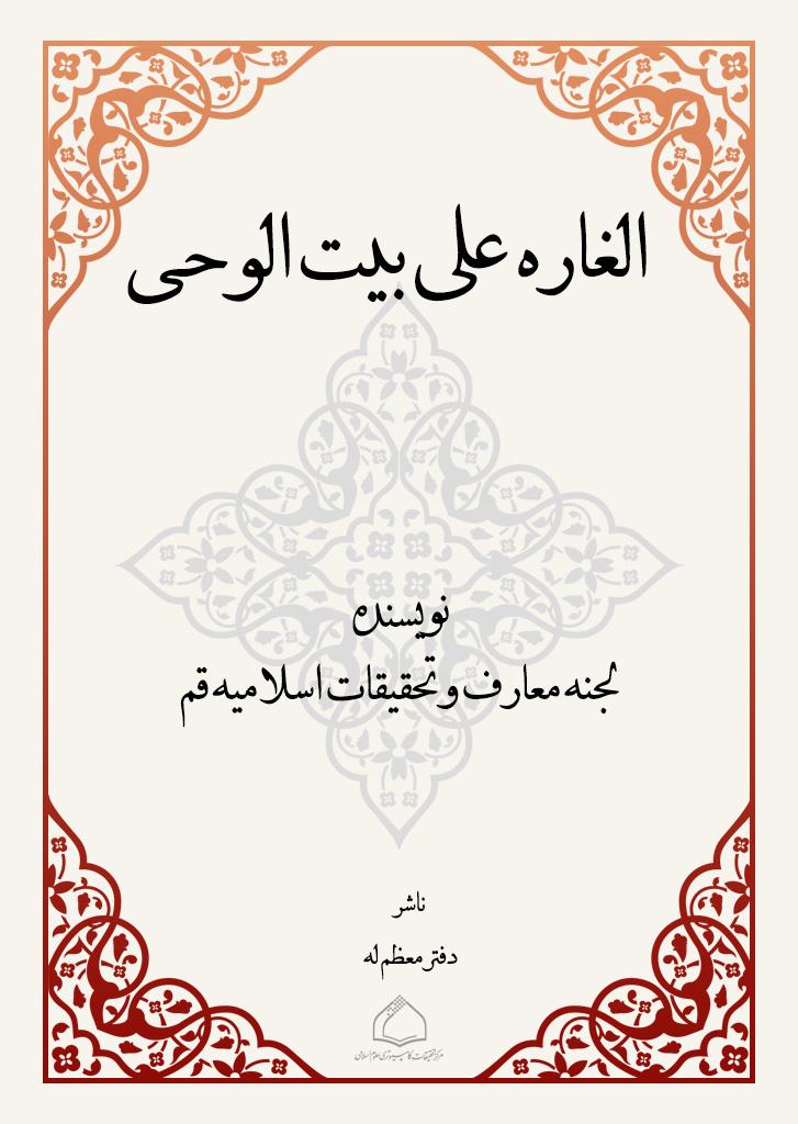 الغاره علی بیت الوحی