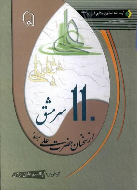 یکصد و ده سرمشق از سخنان حضرت علی (ع)