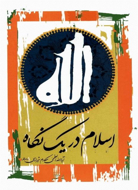 اسلام در یک نگاه