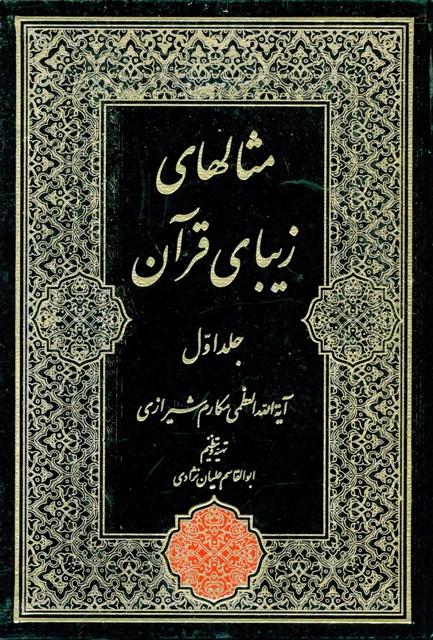 مثالهای زیبای قرآن (امثال القرآن)