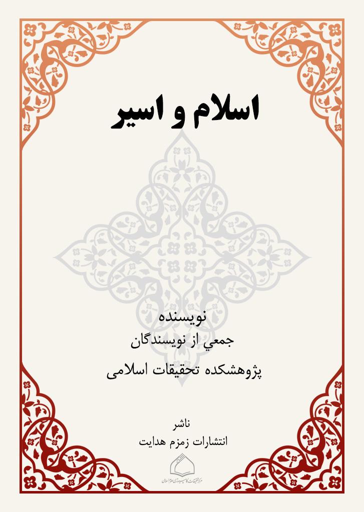 اسلام و اسیر