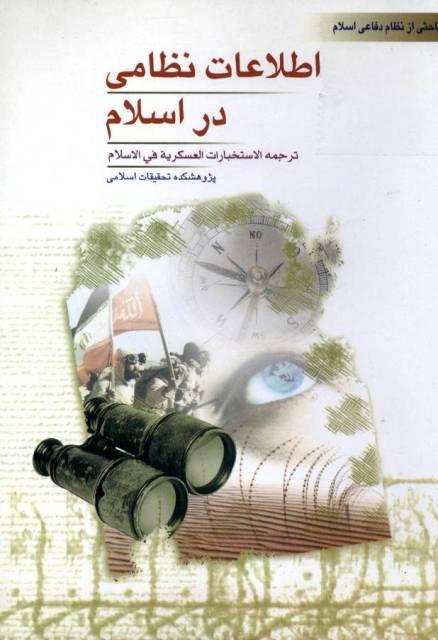اطلاعات نظامی در اسلام