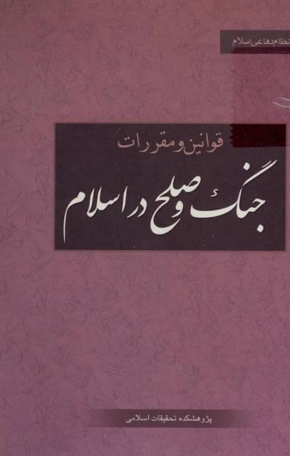 قوانین و مقررات جنگ و صلح در اسلام