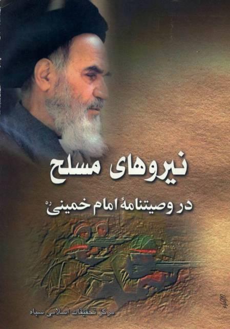 نیروهای مسلح در وصیتنامه امام خمینی(ره)