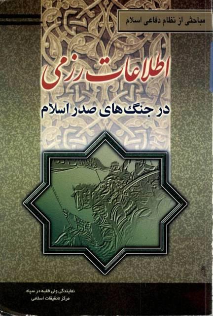اطلاعات رزمی در جنگهای صدر اسلام
