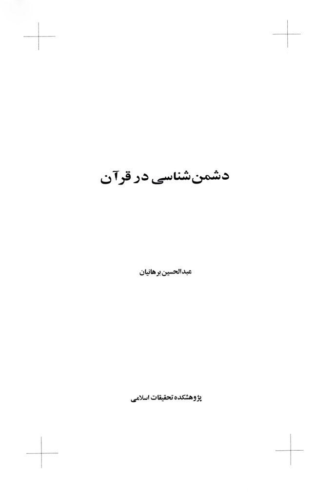 دشمن شناسی در قرآن