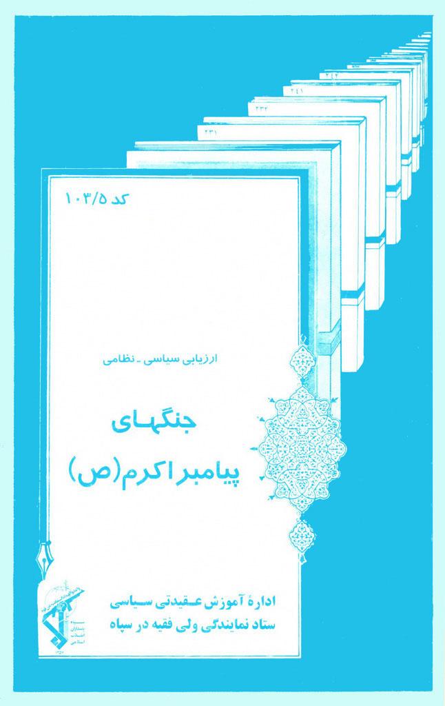 جنگهای پیامبر اکرم (ص)
