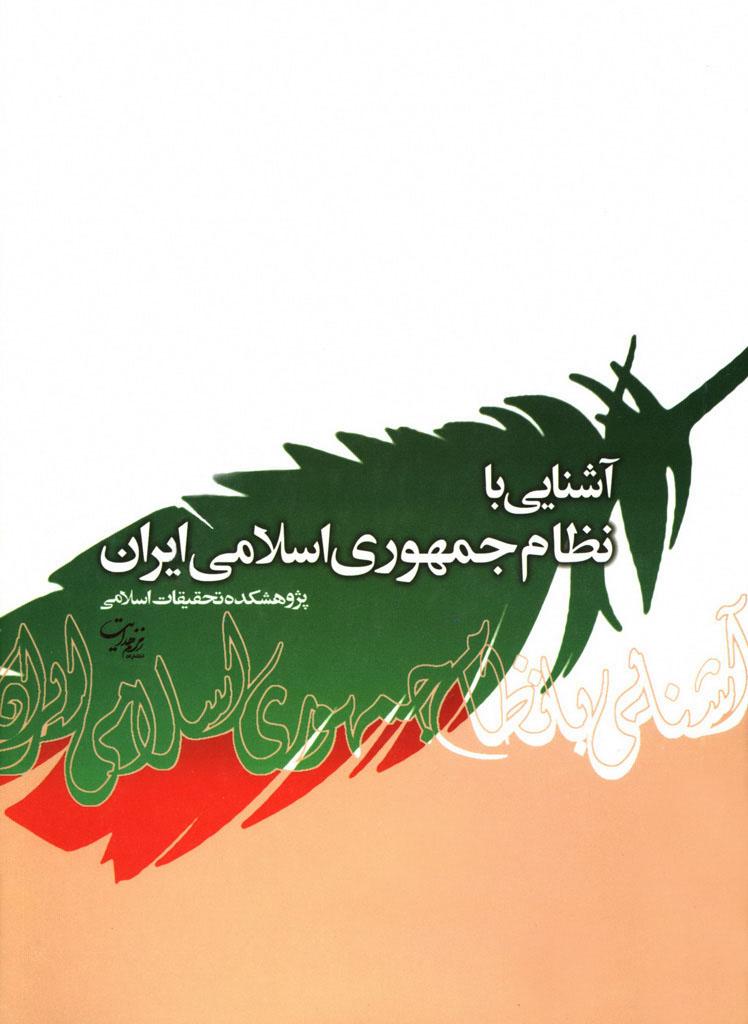 آشنایی با نظام جمهوری اسلامی ایران