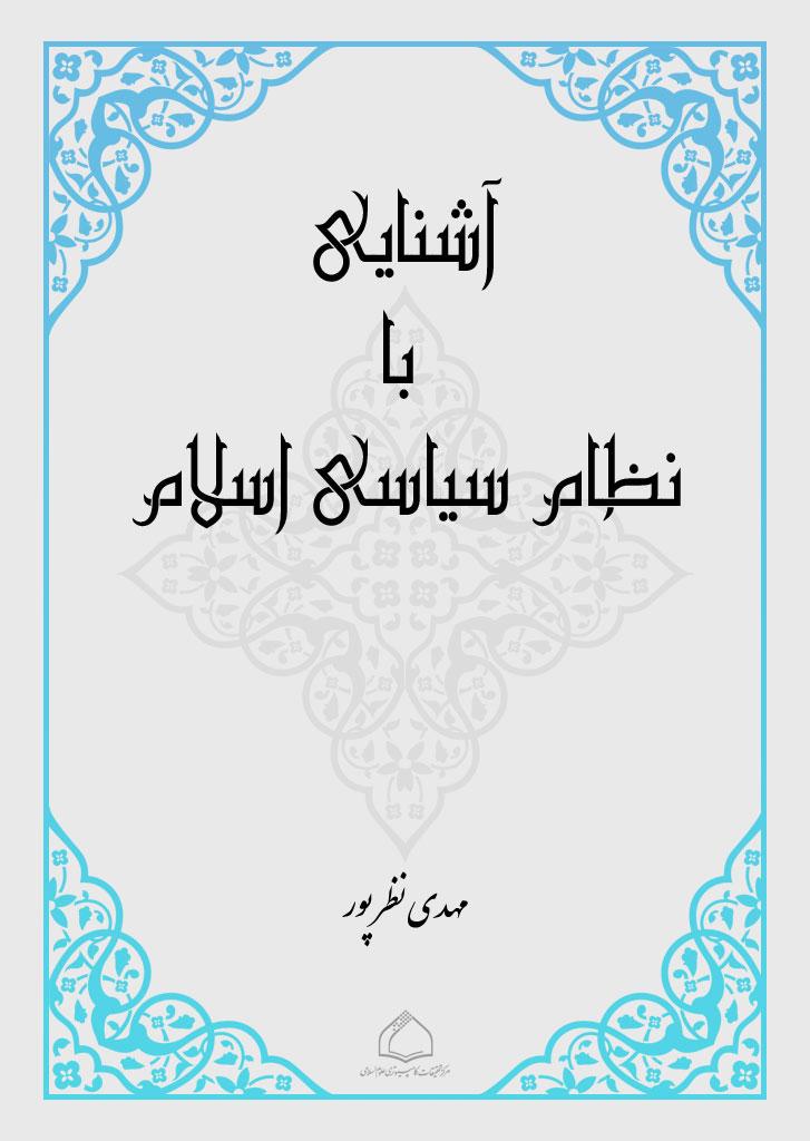 آشنایی با نظام سیاسی اسلام