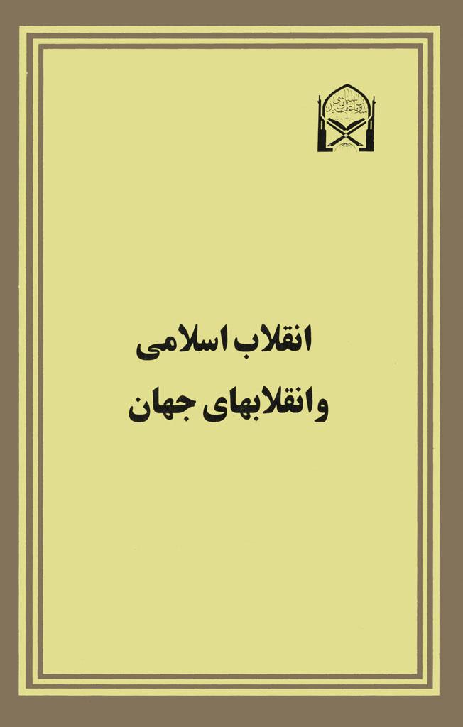 انقلاب اسلامی و انقلابهای جهان