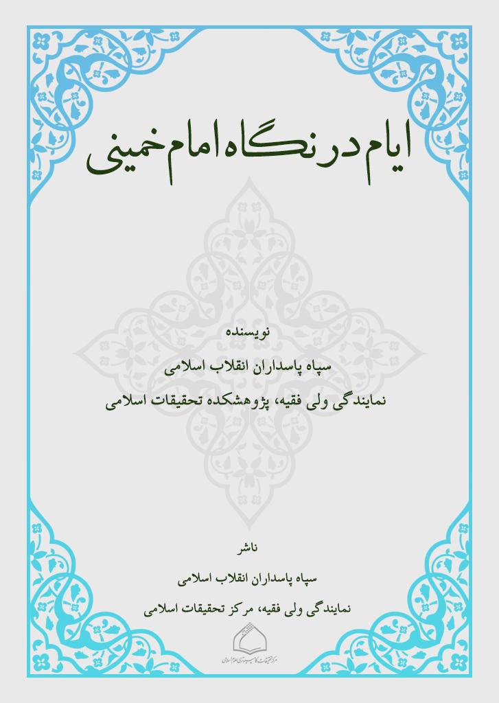 ایام در نگاه امام خمینی