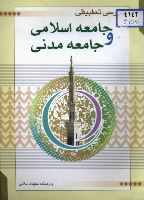 بررسی تطبیقی جامعه اسلامی و جامعه مدنی
