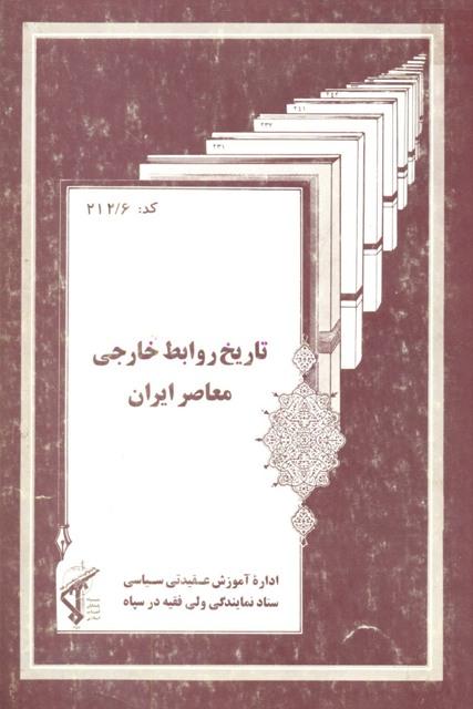 تاریخ روابط خارجی معاصر ایران
