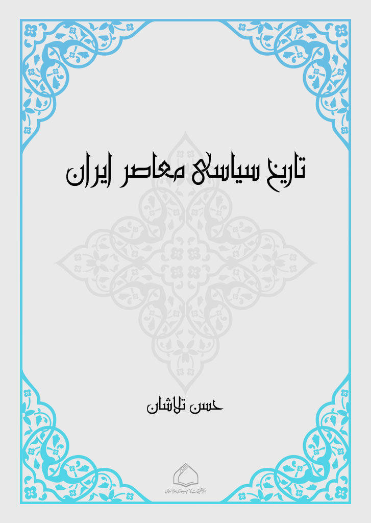 تاریخ سیاسی معاصر ایران