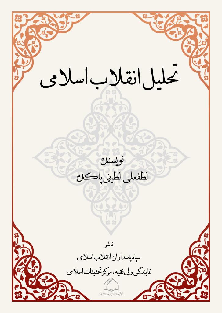 تحلیل انقلاب اسلامی