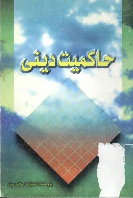 حاکمیت دینی