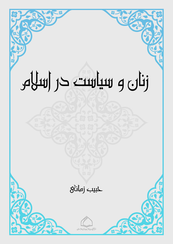 زنان و سیاست در اسلام