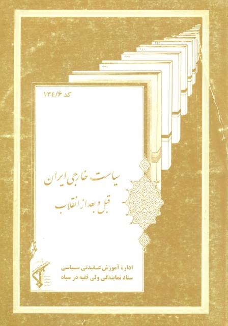 سیاست خارجی ایران قبل وبعد از انقلاب