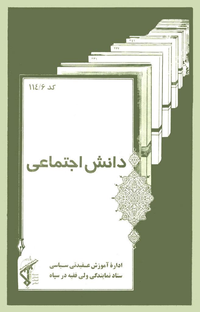 دانش اجتماعی(1)