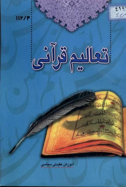 تعالیم قرآنی