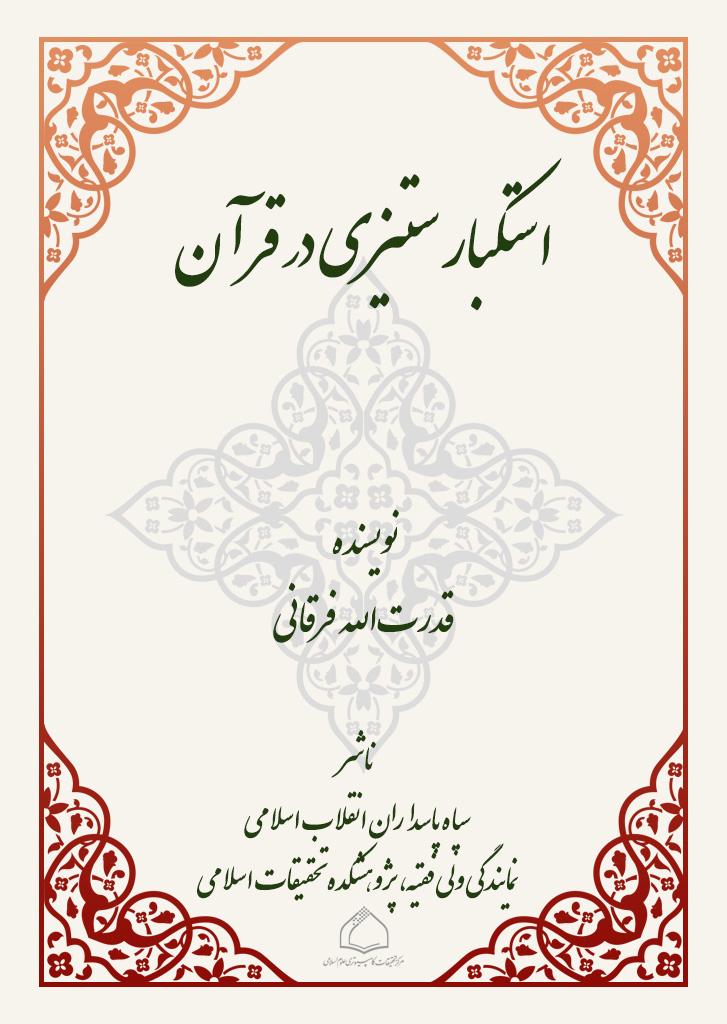 استکبار ستیزی در قرآن