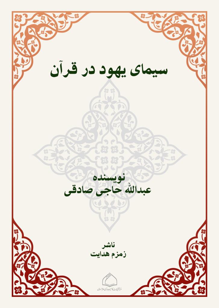 سیمای یهود در قرآن