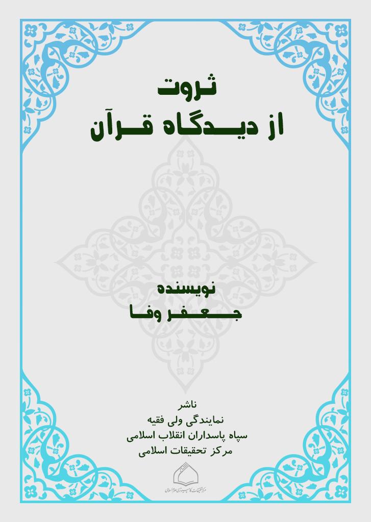 ثروت از دیدگاه قرآن