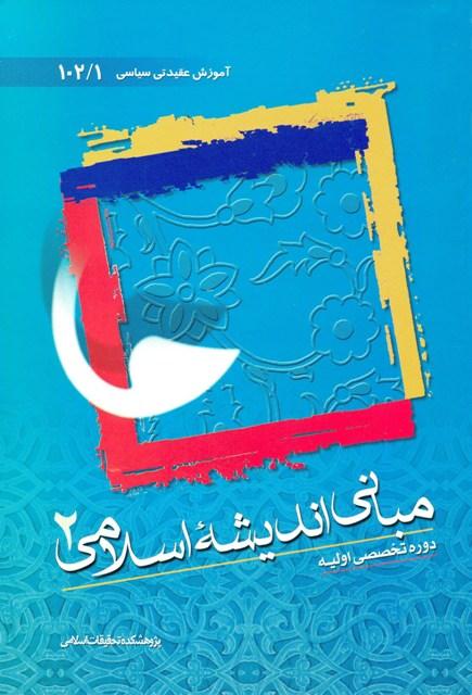 مبانی اندیشه اسلامی (2)