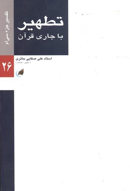 تطهیر با جاری قرآن