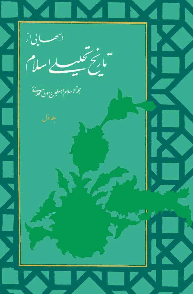 درسهایی از: تاریخ تحلیلی اسلام