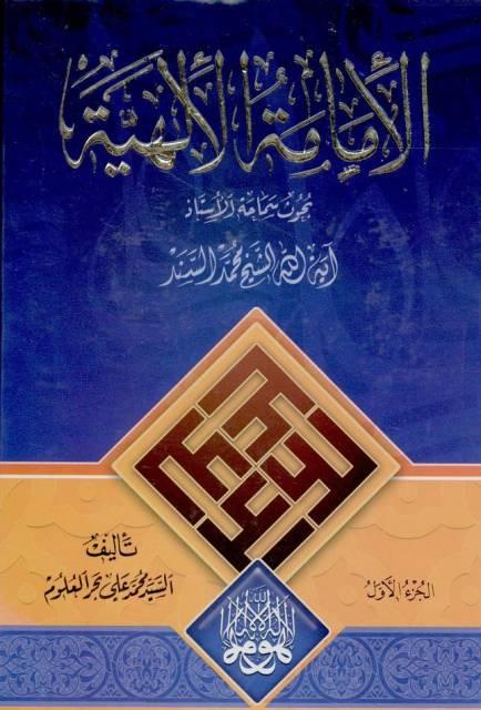 الإمامة الإلهیة