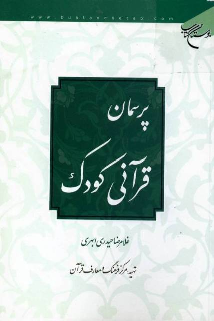 پرسمان قرآنی کودک