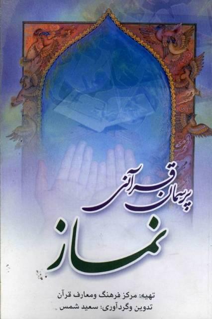 پرسمان قرآنی نماز