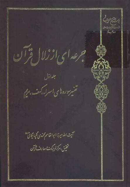 جرعه ای از زلال قرآن