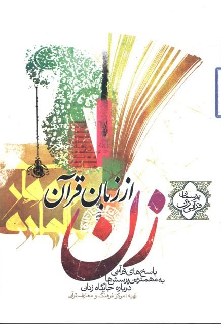 زن از زبان قرآن